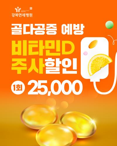 골다공증 예방 비타민D주사할인 1회 25,000원